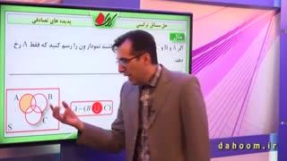 ریاضی دهم - فصل 7 - مسائل ترتیبی  پدیده های تصادفی - تمرین 1