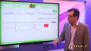 ریاضی دهم - فصل 1 - سوالات ترکیبی دنباله - تمرین 2
