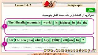 زبان انگلیسی دهم - نمونه سوالات درس 1 و 2