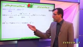 ریاضی دهم - فصل 2 - سوالات دوره ای - تمرین 8