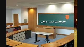 اجاره کلاس درس - اجاره فضای آموزشی / جورپین
