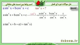 ریاضی دهم - فصل 2 - سوالات دوره ای - تمرین 4