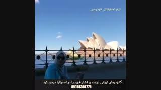 استرالیا و معجزه ی درمان دیابت و فشار خون