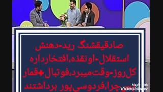 کلکل صادقی قمار و بی اخلاقی !!فردوسیپور ونود زدند تا هرج و مرج فوتبال ایران را سرگرم کند
