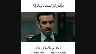 تیزر اول از قسمت ۱۶ سریال Halka (حلقه) با زیرنویس فارسی