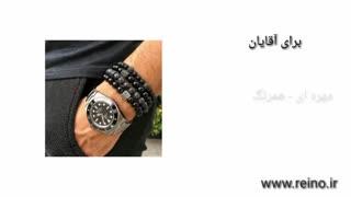 آموزش ست کردن دستبند با ساعت مچی (1)