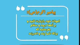 موشن گرافیک برای شهرداری تهران توسط وبسایت بتاگرافیک