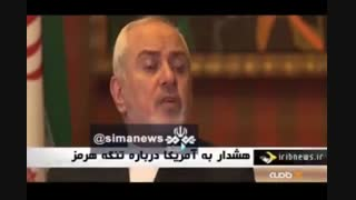 ظریف: ایران اجازه نمی دهد، آمریکا تنگه هرمز را ناامن کند