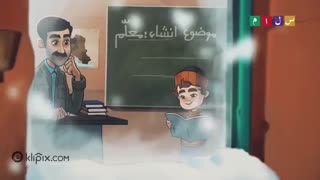 انیمیشن - روز معلم