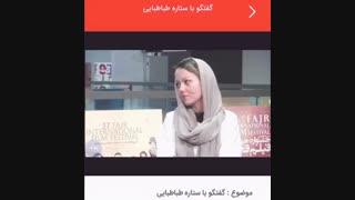 گفتگو  با ستاره طباطبایى بازیگر پخش زنده از کأخ هنرمندان جشنواره فیلم جهانی فجر