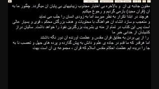 اعجاز اذان-نظر بزرگان غربی در مورد قرآن