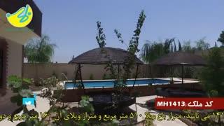 باغ ویلا در ملارد کد 1413 املاک بمان