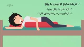 موشن گرافیک - روش صحیح خوابیدن
