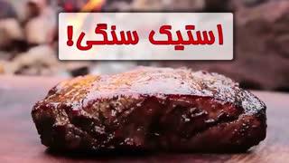 آشپزی در طبیعت:  استیک سنگی
