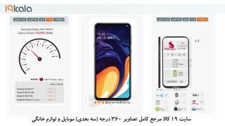 تصویر 360 درجه گوشی Samsung Galaxy A60