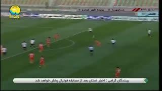 خلاصه دیدار سایپا 0_1 پدیده (هفته 28 لیگ برتر ایران)