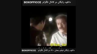دانلود فیلم رحمان۱۴۰۰ (کامل)