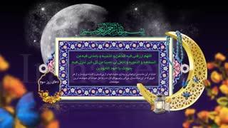 افترافکت ماه رمضان؛دعای روز سوم