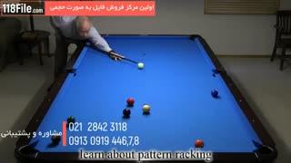 آموزش کامل بازی بیلیارد از 0 تا 100