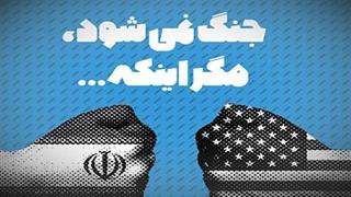 بین ایران و آمریکا، جنگ نمی شود، مگر اینکه ...