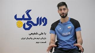 والیگپ با علی شفیعی، ملیپوش والیبال ایران – قسمت دوم