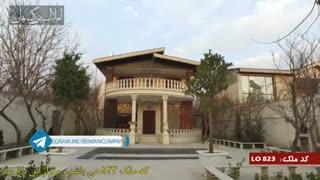 خریدوفروش باغ ویلا در ملارد کد823 املاک تاجیک