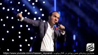 شوخی حسن ریوندی با احسان علیخانی و برنامه ماه عسل