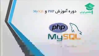 آموزش php _ قسمت اول