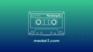 رادیو مدال (۴۵): استیضاح وزیر ورزش / لیدرها یا اراذل و اوباش؟
