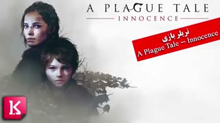 تریلر بازی A Plague Tale - Innocence