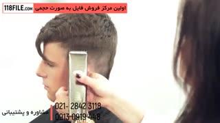 آموزش حرفه ای آرایشگری مردانه - اصلاح 7 مل موی جدید