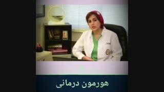 هورمون درمانی