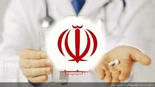 دستاوردی برای علوم پزشکی و دارویی ایران