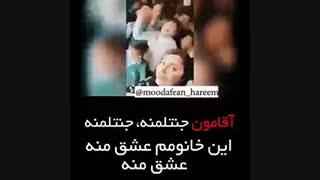 اهنگ ساسی در مدارس ایران! تفاوت مدارس ما و آمریکا!