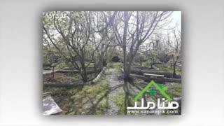 فروش باغ و ویلا در میدان نماز رزکان شهریار کد 1525
