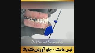 ارتودونسی شرق تهران | دکتر داوودیان