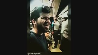 این آقا با صدای قشنگی که داره تو مترو ربنا میخونه