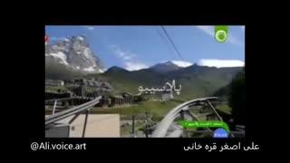مستند پلاسیبو - صدابازیگر: علی اصغر قره خانی