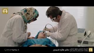 کلینیک تخصصی پوست مو و جراحی لیزر دکتر فائزه احمدی
