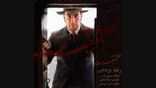 رضا یزدانی - عشقت