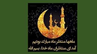 فرا رسیدن ماه پر خیر و برکت رمضان بر همه ی دوستان نماشایی مبارک