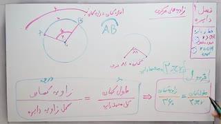 ریاضی 8 - فصل 9 - بخش 2 : زاویه های مرکزی و طول کمان