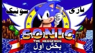 Sonic 01 : بازی سونیک سگا