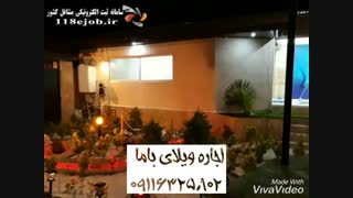 اجاره ویلا باما در محمود آباد