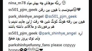 خبر جدید از نظراتی پیج فیک park_shinhye_angel برای خودش میفرسته برای تحریک کردن مردم