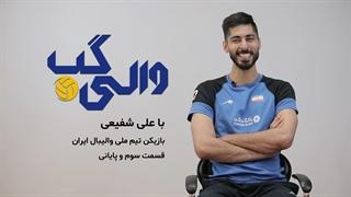 والیگپ با علی شفیعی، ملیپوش والیبال ایران – قسمت سوم