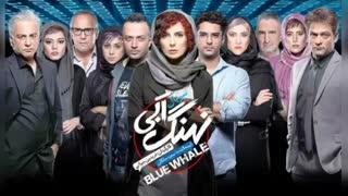دانلود Full HD قسمت هشتم سریال نهنگ آبی  (کامل) (رایگان) | لینک دانلود مستقیم قسمت 8 نهنگ آبی (بدون سانسور)