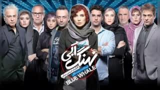 دانلود Full HD قسمت سیزدهم سریال نهنگ آبی  (کامل) (رایگان) | لینک دانلود مستقیم قسمت 13 نهنگ آبی (بدون سانسور)
