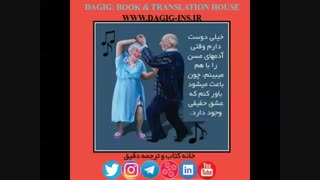 آهنگ لایت عاشقانه - خانه کتاب و ترجمه دقیق