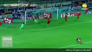 گلهای هفته بیستونهم لیگ برتر فوتبال